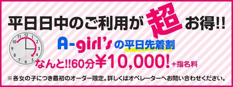 平日先着割60分10,000円!プラス指名料